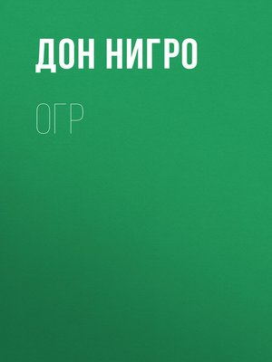 cover image of Огр