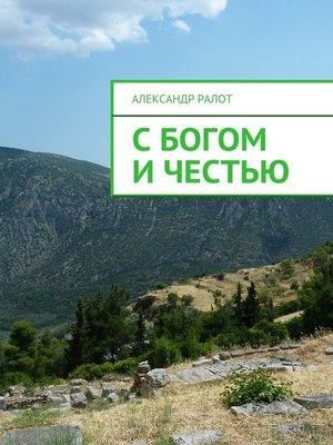 cover image of Сбогом ичестью
