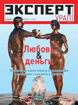 cover image of Эксперт Урал 04-05-2019