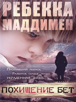 cover image of Похищение Бет