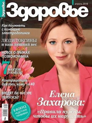 cover image of Здоровье 04-2018