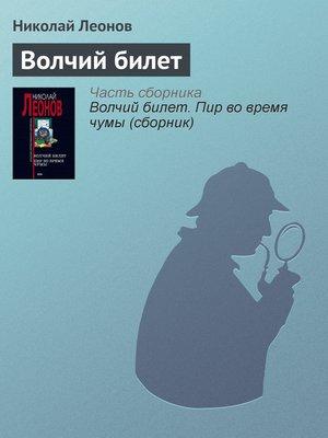 cover image of Волчий билет