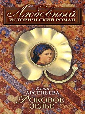 cover image of Роковое зелье