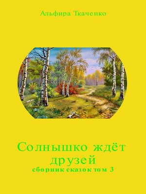 cover image of Солнышко ждёт друзей. Сборник. Том 3