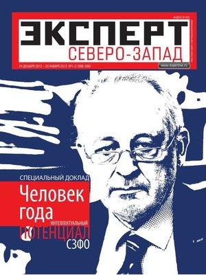 cover image of Эксперт Северо-Запад 01-02-2013