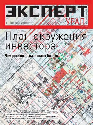 cover image of Эксперт Урал 23-2019