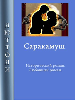 cover image of Саракамуш