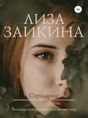 cover image of Страдание