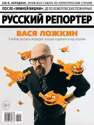 cover image of Русский Репортер 22-2018