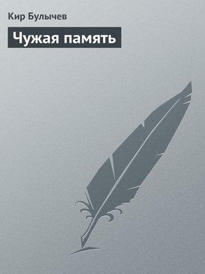 cover image of Чужая память