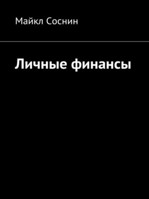 cover image of Личные финансы