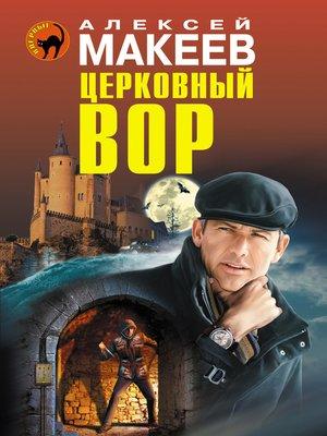 cover image of Церковный вор