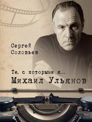 cover image of Те, с которыми я... Михаил Ульянов