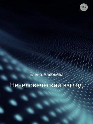 cover image of Нечеловеческий взгляд
