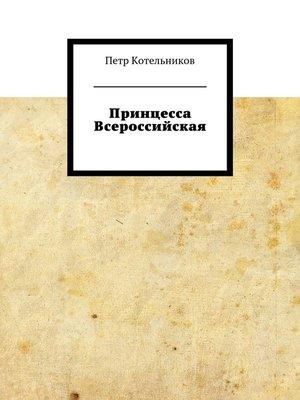 cover image of Принцесса Всероссийская