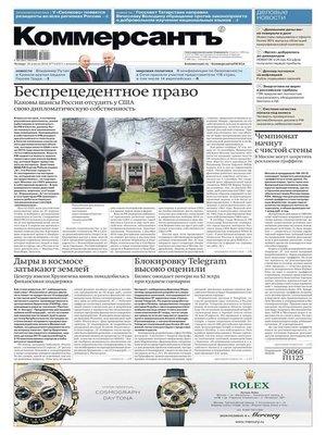 cover image of Коммерсантъ (понедельник-пятница) 73-2018