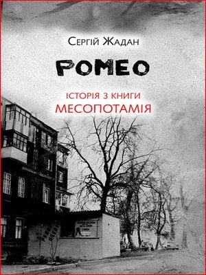 cover image of Ромео. Історія з книги «Месопотамія»