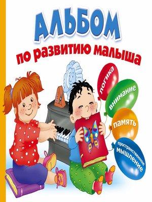 cover image of Альбом по развитию малыша. Логика, внимание, память, пространственное мышление