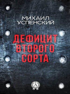 cover image of Дефицит второго сорта