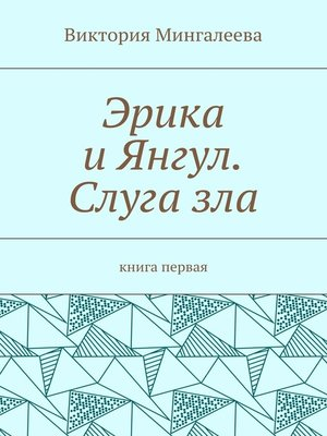 cover image of Эрика и Янгул. Слуга зла. Книга первая