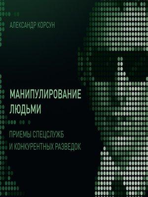 cover image of Манипулирование людьми