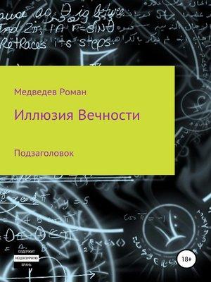 cover image of Иллюзия Вечности