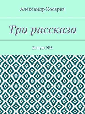 cover image of Заметки кладоискателя. Выпуск№3