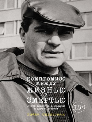 cover image of Компромисс между жизнью и смертью. Сергей Довлатов в Таллине и другие встречи