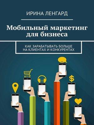 cover image of Мобильный маркетинг для бизнеса