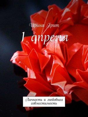 cover image of 1 апреля. Личность илюбовная совместимость