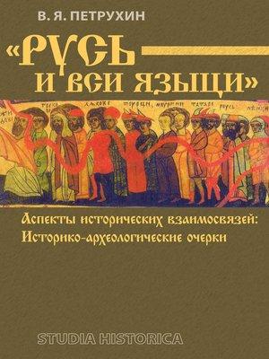 cover image of «Русь и вси языци». Аспекты исторических взаимосвязей. Историко-археологические очерки
