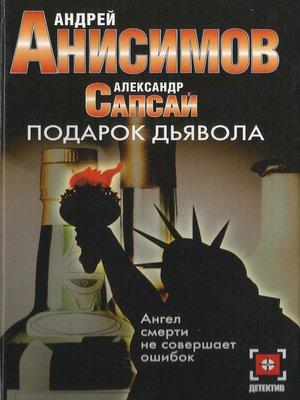 cover image of Подарок дьявола