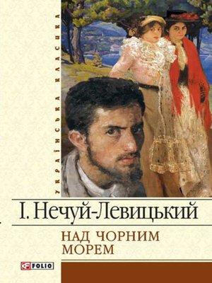 cover image of Над чорним морем