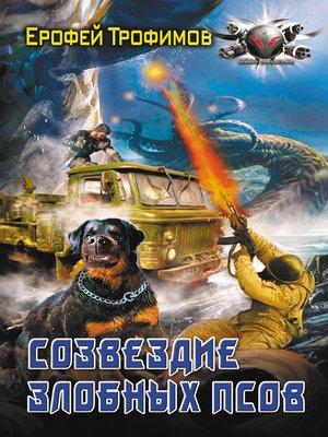 cover image of Созвездие злобных псов