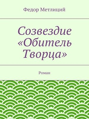 cover image of Созвездие «Обитель Творца». Роман