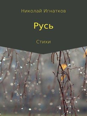 cover image of Русь. Сборник стихов