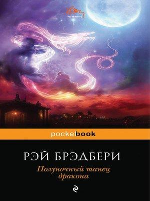 cover image of Полуночный танец дракона