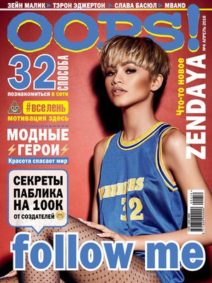 cover image of Журнал Oops! №04/2016