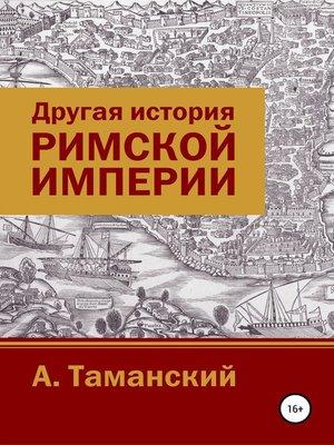 cover image of Другая история Римской империи