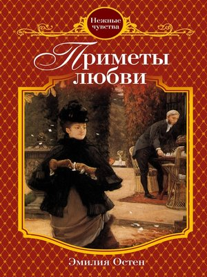 cover image of Приметы любви