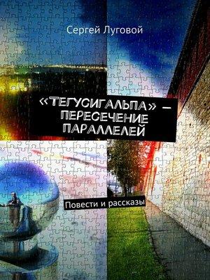 cover image of «Тегусигальпа» – пересечение параллелей