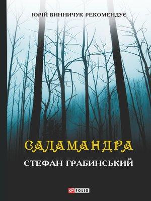 cover image of Саламандра (збірник)