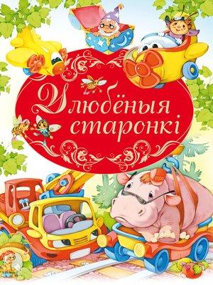 cover image of Улюбёныя старонкі