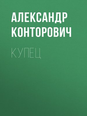 cover image of Купец