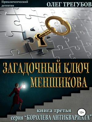cover image of Загадочный ключ Меншикова