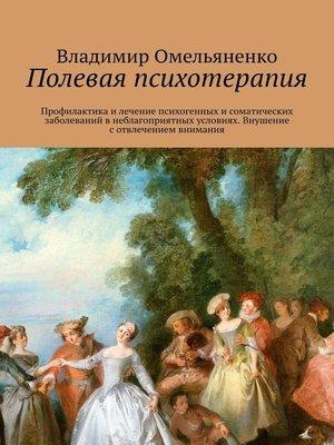 cover image of Полевая психотерапия