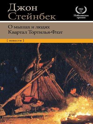 cover image of О мышах и людях. Квартал Тортилья-Флэт (сборник)