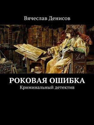 cover image of Роковая ошибка. Криминальный детектив