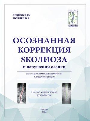 cover image of Осознанная коррекция сколиоза и нарушений осанки