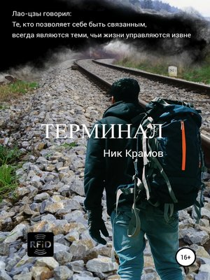cover image of Терминал